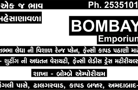 Bombay Emporium