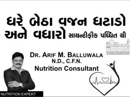 Dr Arif Balluwala Nutrition Consultant Clinic